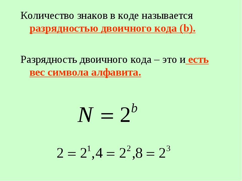 Количество знаков в коде называется разрядностью двоичного кода (b). Разрядно...