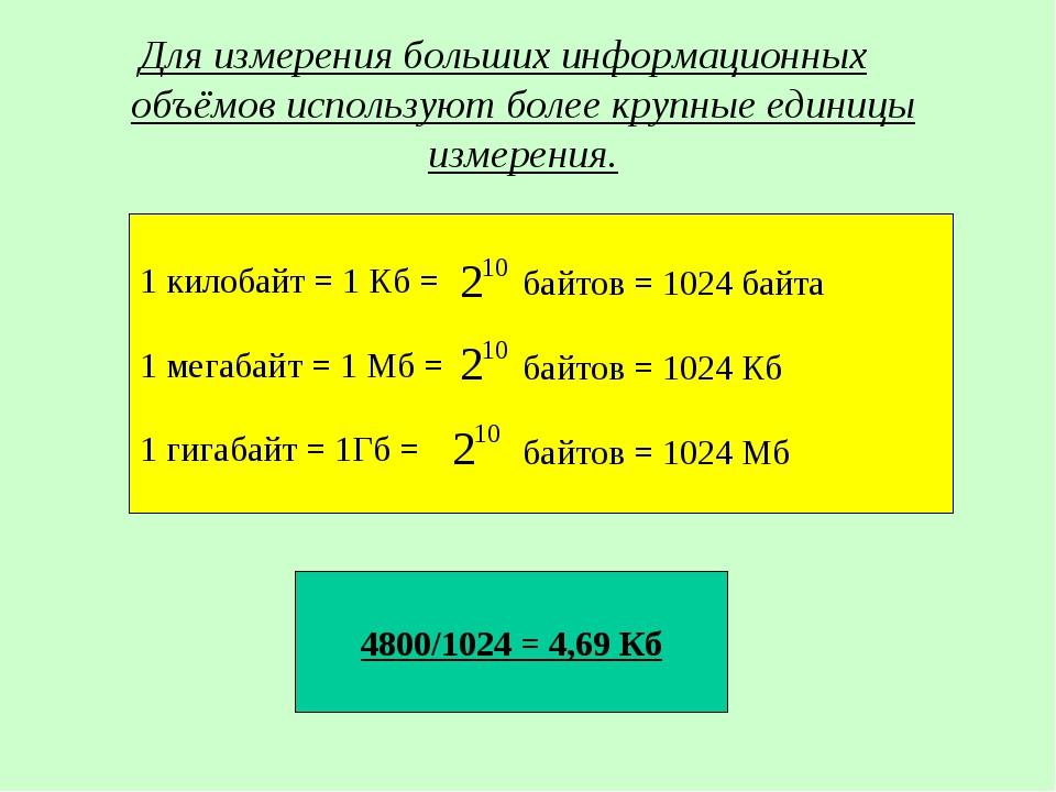 Для измерения больших информационных объёмов используют более крупные единицы...