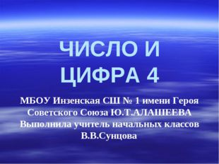 ЧИСЛО И ЦИФРА 4 МБОУ Инзенская СШ № 1 имени Героя Советского Союза Ю.Т.АЛАШЕ