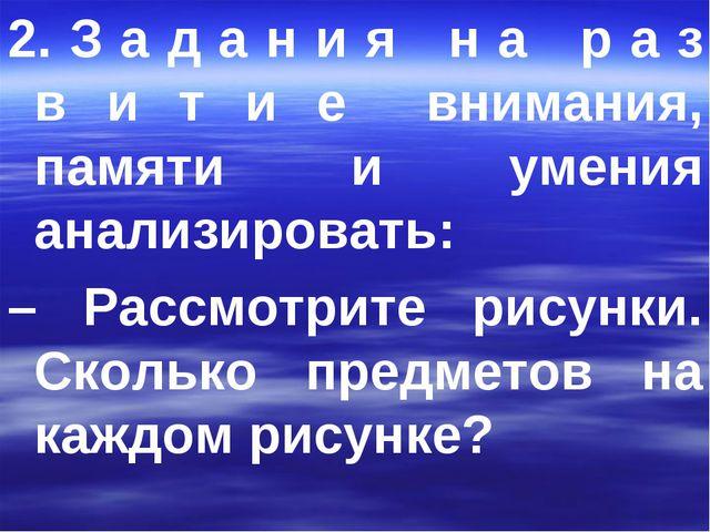 2. З а д а н и я н а р а з в и т и е внимания, памяти и умения анализировать:...