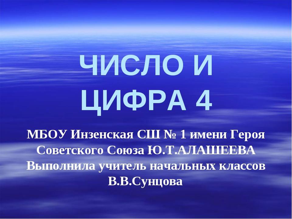 ЧИСЛО И ЦИФРА 4 МБОУ Инзенская СШ № 1 имени Героя Советского Союза Ю.Т.АЛАШЕ...