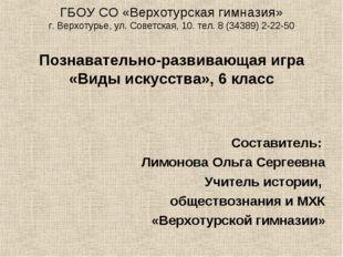 ГБОУ СО «Верхотурская гимназия» г. Верхотурье, ул. Советская, 10. тел. 8 (343