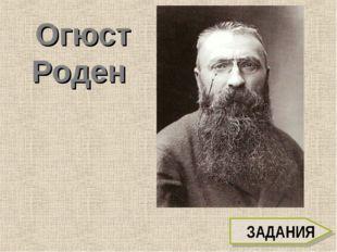 Огюст Роден ЗАДАНИЯ