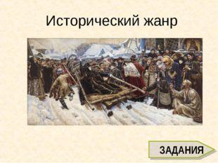 Исторический жанр ЗАДАНИЯ