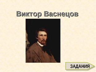 Виктор Васнецов ЗАДАНИЯ