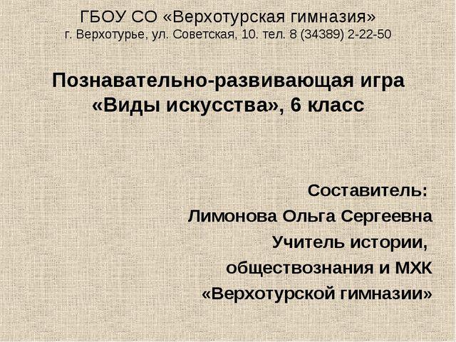 ГБОУ СО «Верхотурская гимназия» г. Верхотурье, ул. Советская, 10. тел. 8 (343...