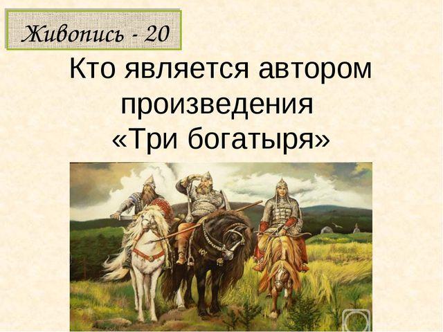 Кто является автором произведения «Три богатыря» Живопись - 20