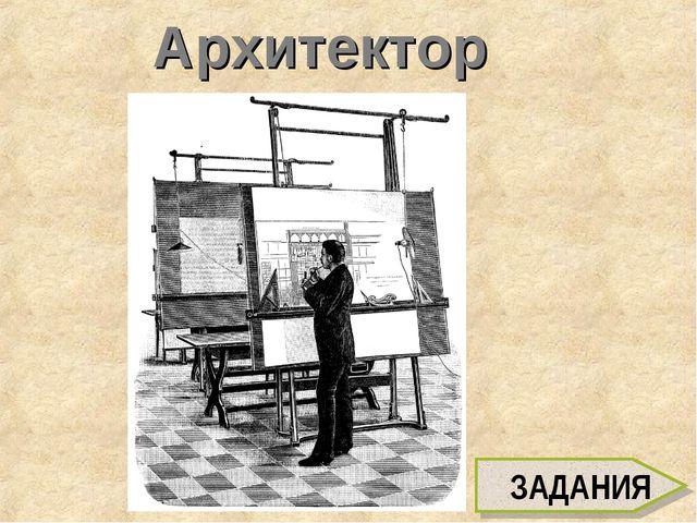Архитектор ЗАДАНИЯ