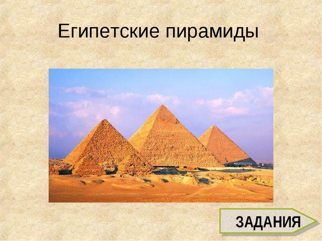 ЗАДАНИЯ Египетские пирамиды