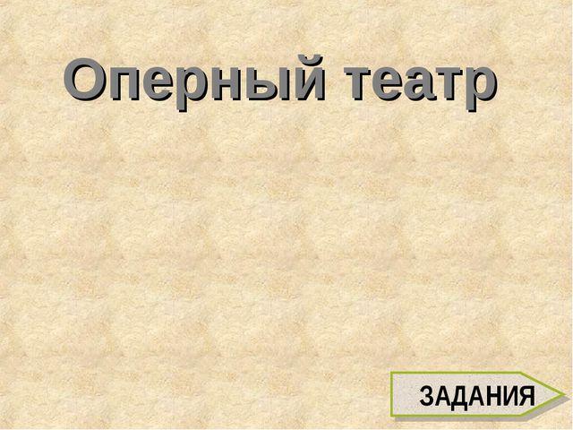 Оперный театр ЗАДАНИЯ