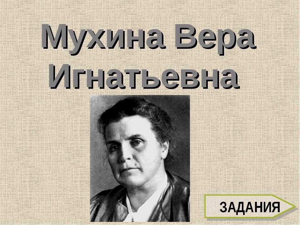 Мухина Вера Игнатьевна ЗАДАНИЯ