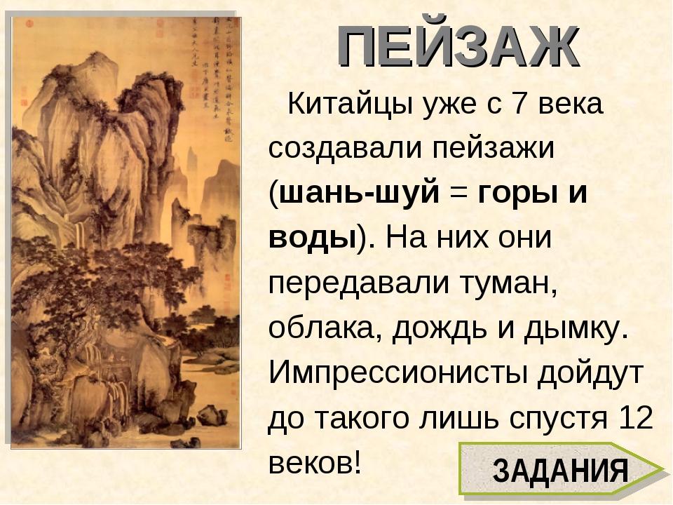 ПЕЙЗАЖ Китайцы уже с 7 века создавали пейзажи (шань-шуй = горы и воды). На ни...