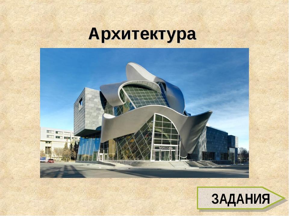 Архитектура ЗАДАНИЯ