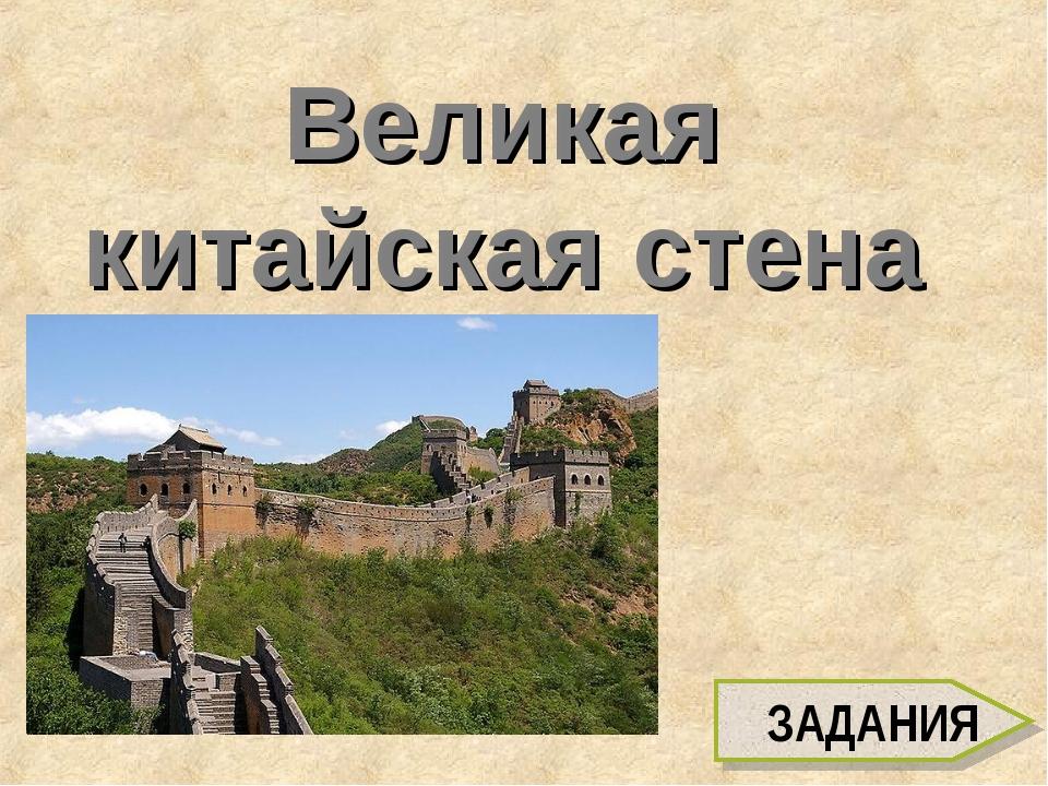 Великая китайская стена ЗАДАНИЯ
