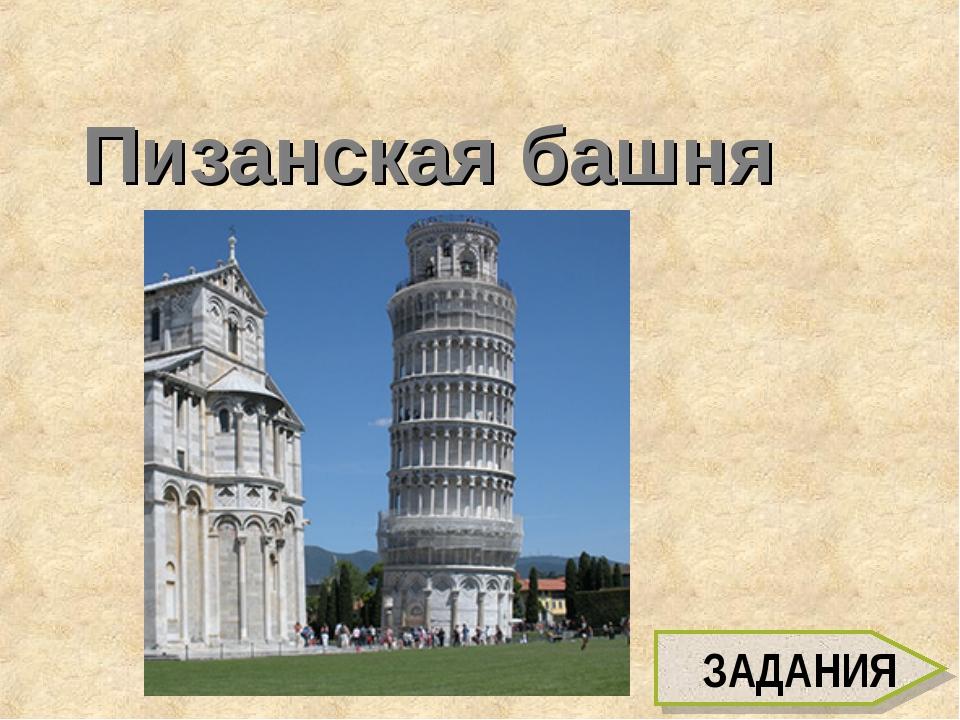Пизанская башня ЗАДАНИЯ