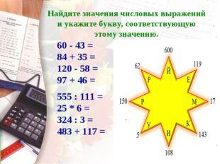 Найдите значения числовых выражений и укажите букву, соответствующую этому зн