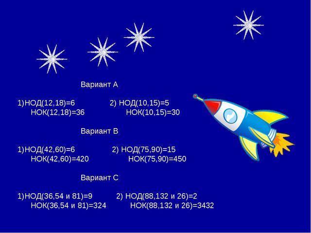 Вариант А НОД(12,18)=6 2) НОД(10,15)=5 НОК(12,18)=36 НОК(10,15)=30 Вариант В...