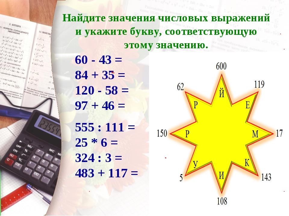 Найдите значения числовых выражений и укажите букву, соответствующую этому зн...