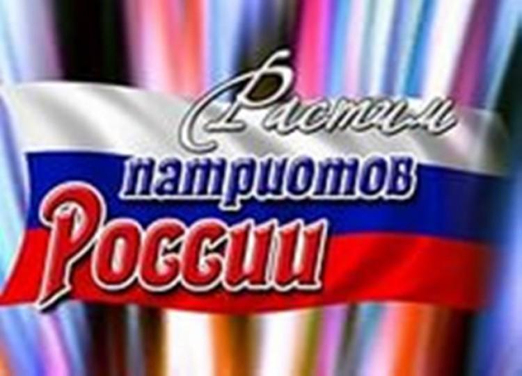 C:\Users\Дмитрий\Desktop\Rastim_patriotov_0.jpeg