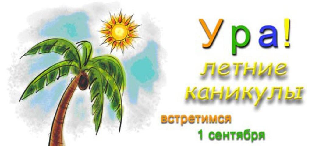 C:\Users\Дмитрий\Desktop\20090630_kanikuli.jpg
