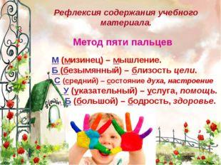 * Рефлексия содержания учебного материала. Метод пяти пальцев М(мизинец) – м
