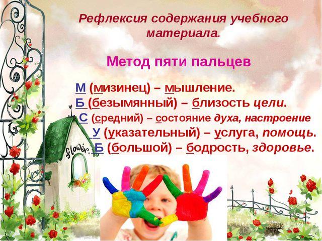 * Рефлексия содержания учебного материала. Метод пяти пальцев М(мизинец) – м...