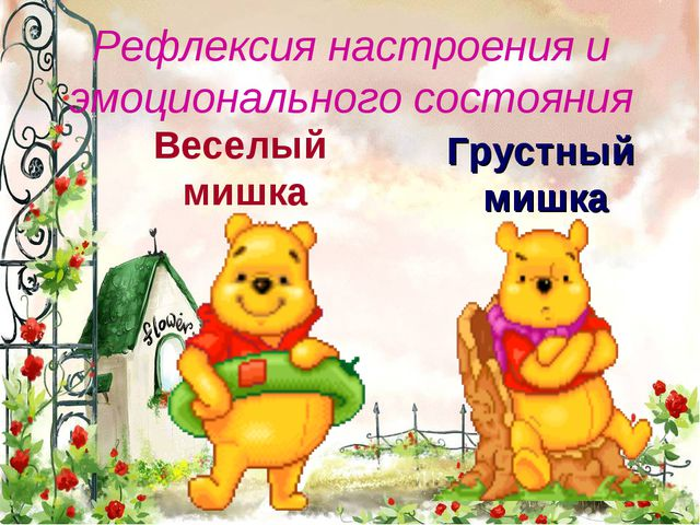 * Веселый мишка Грустный мишка Рефлексия настроения и эмоционального состояния