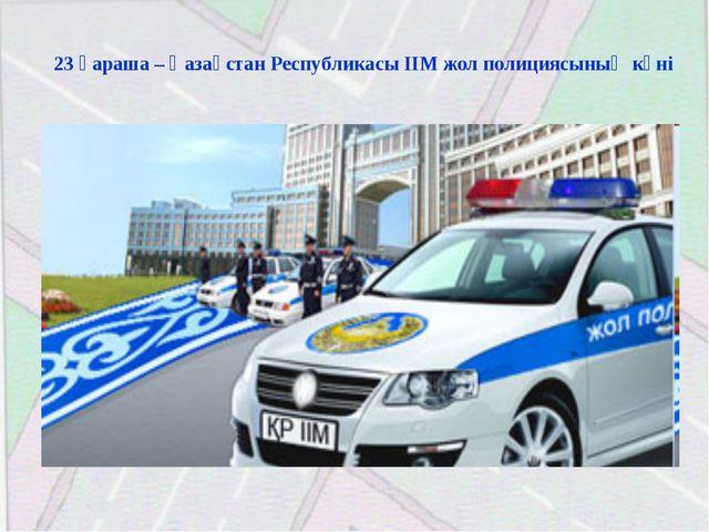 23 қараша – Қазақстан Республикасы ІІМ жол полициясының күні