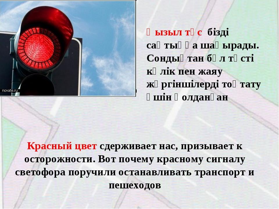 Красный цвет сдерживает нас, призывает к осторожности. Вот почему красному си...