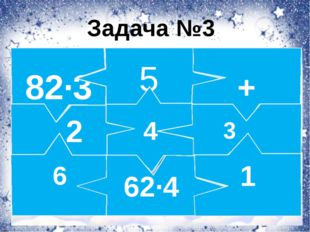 82·3 5 + 2 4 3 6 62·4 1 Задача №3