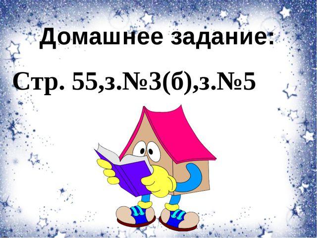Домашнее задание: Стр. 55,з.№3(б),з.№5