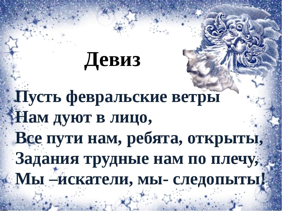 Пусть февральские ветры Нам дуют в лицо, Все пути нам, ребята, открыты, Задан...