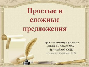 Простые и сложные предложения урок – практикум русского языка в 5 классе МОУ