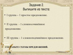 Задание 2. Выпишите из текста: I группа – 1 простое предложение. II группа -