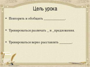Цель урока Повторить и обобщить ____________. Тренироваться различать _ и _пр