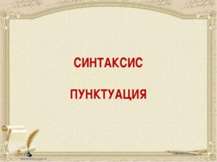 СИНТАКСИС ПУНКТУАЦИЯ