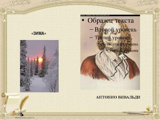 «ЗИМА» АНТОНИО ВИВАЛЬДИ