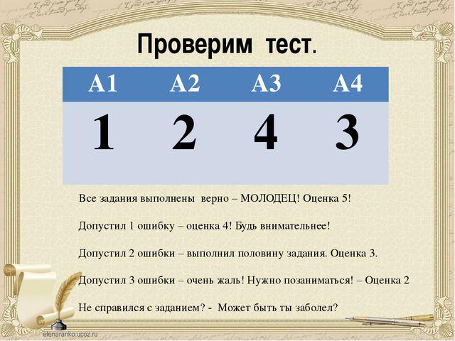 Проверим тест. Все задания выполнены верно – МОЛОДЕЦ! Оценка 5! Допустил 1 ош...