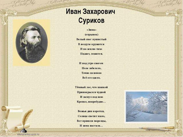 Иван Захарович Суриков «Зима» (отрывок) Белый снег пушистый В воздухе кружитс...
