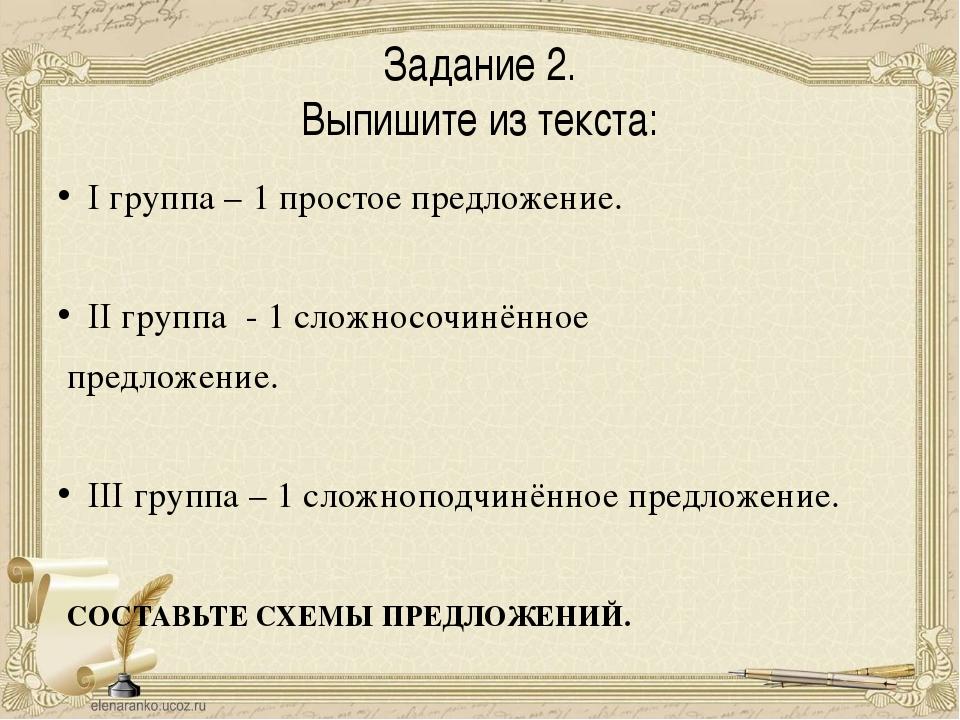 Задание 2. Выпишите из текста: I группа – 1 простое предложение. II группа -...
