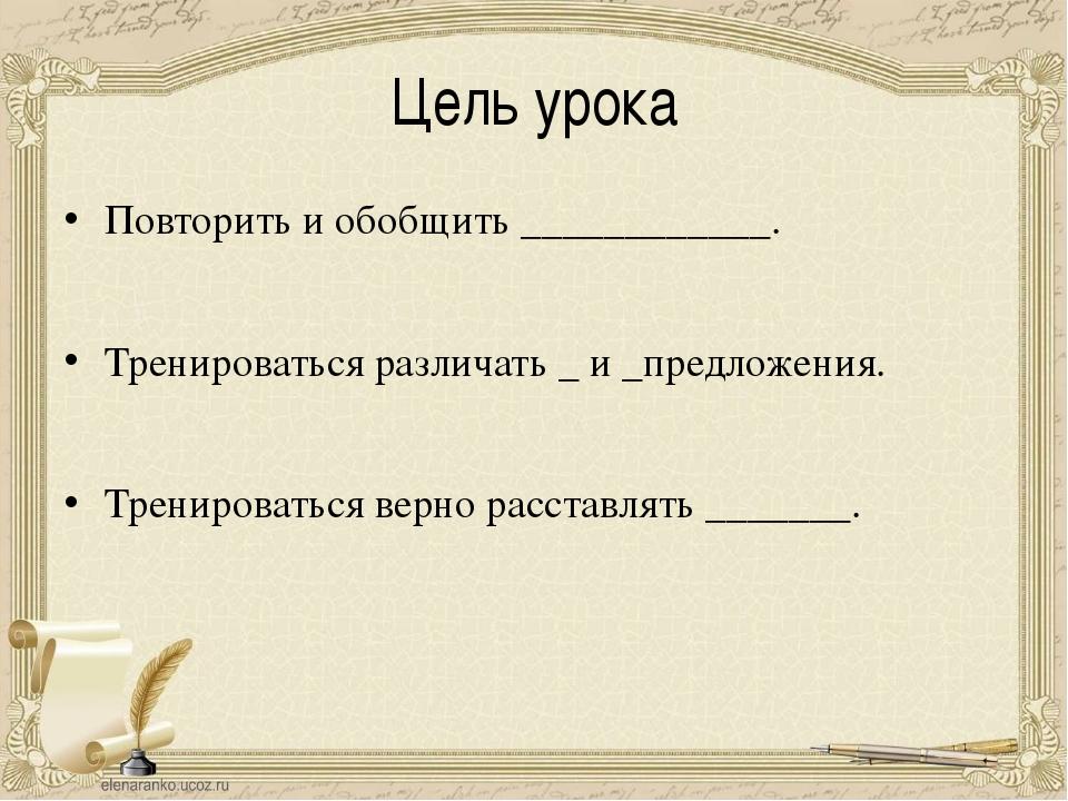 Цель урока Повторить и обобщить ____________. Тренироваться различать _ и _пр...