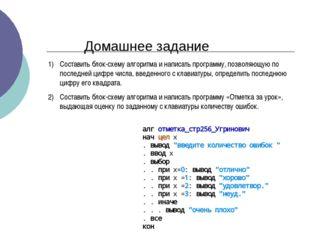Домашнее задание Составить блок-схему алгоритма и написать программу, позволя