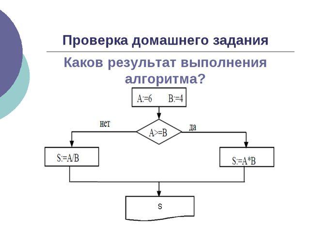 Каков результат выполнения алгоритма? Проверка домашнего задания S