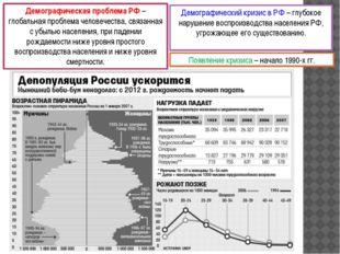 Демографическая проблема РФ – глобальная проблема человечества, связанная с у