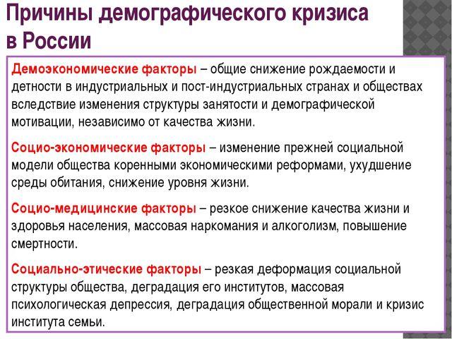 Причины демографического кризиса в России Демоэкономические факторы – общие с...