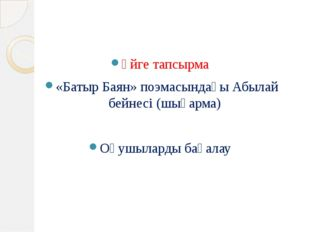 Үйге тапсырма «Батыр Баян» поэмасындағы Абылай бейнесі (шығарма) Оқушыларды