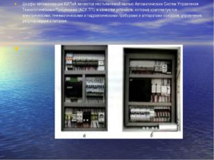 Шкафы автоматизации КИПиА являются неотъемлемой частью Автоматических Систем