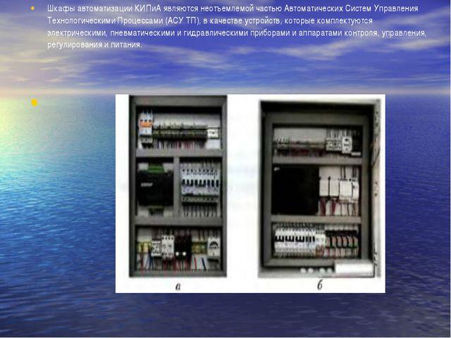 Шкафы автоматизации КИПиА являются неотъемлемой частью Автоматических Систем...
