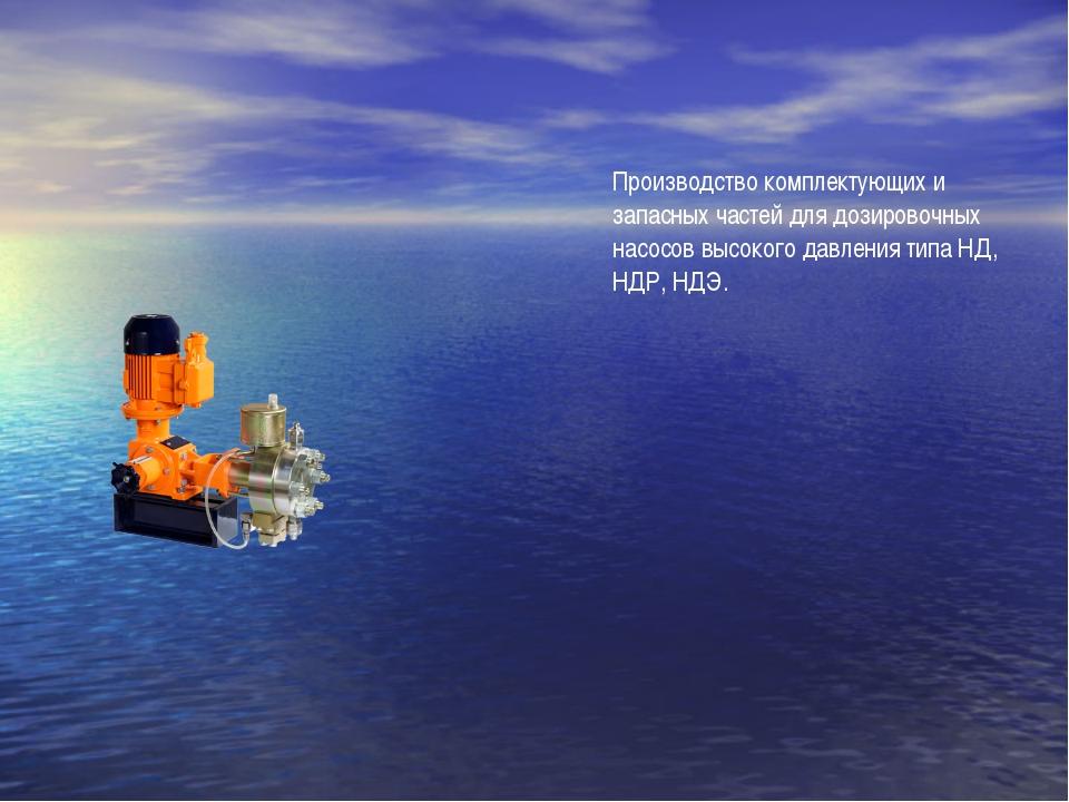 Производство комплектующих и запасныхчастей для дозировочных насосов высо...