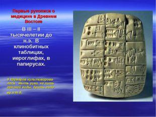 Первые рукописи о медицине в Древнем Востоке В III – II тысячелетии до н.э. В
